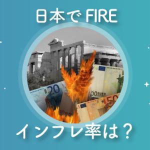 日本でFIREムーブメント。インフレ率はどう考えるべき?