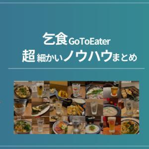 【超攻略法】乞食GoToEaterによる超細かいノウハウまとめ