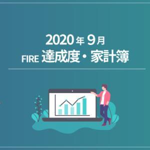 【平均レベル】ひこすけのFIRE達成度・家計簿をブログ公開【2020年09月】【FIRE・セミリタイア】