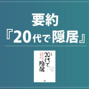 【スローライフ】『20代で隠居-週休5日の快適生活』を要約【FIREムーブメント・早期退職本の書評】