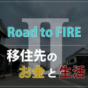 【Road to FIREⅡ】杵築へ移住してすぐの計画(お金・生活)