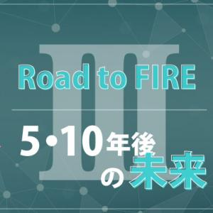 【Road to FIREⅢ】5年後・10年後の未来