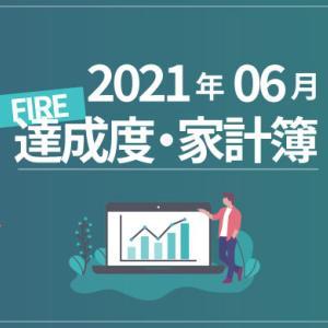 【実家暮らしにかまけて支出多め】ひこすけのFIRE達成度・家計簿をブログ公開【2021年6月】【FIRE・セミリタイア】