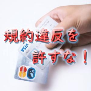 【カード手数料は違反】クレジットカード加盟店規約違反の店が多すぎる!!