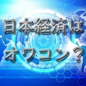 【日本だけじゃダメ!?】これからは世界への投資が必要