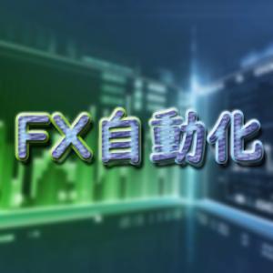 【寝ててもトレードできる】FXの自動売買を行おう!