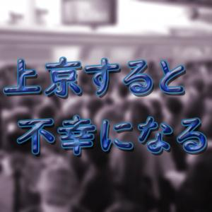【消耗する人生】東京で就職しても不幸になるという話