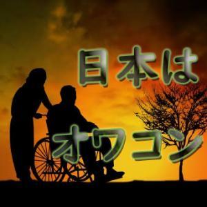 【超高齢社会】日本に未来を感じない理由