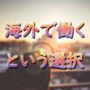 【初めて歩いた海外の街】日本で生きていくのが辛すぎる件