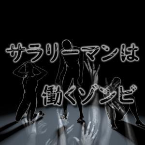 【働くゾンビ】日本のサラリーマンは死んでるも同然という話
