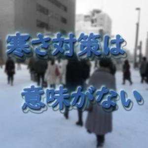 【毎朝寒すぎ】いくら寒さ対策をしても無駄でしかない事実