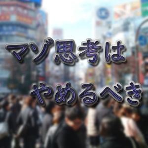 【マゾ体質?】修羅の道を行こうとする日本文化
