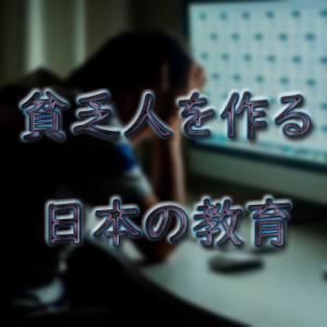 【お金を知らない日本人】日本の学校ではお金の勉強は行わないという話