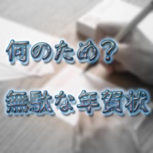 【日本やばすぎる】寒空の中で年賀状を販売していた話