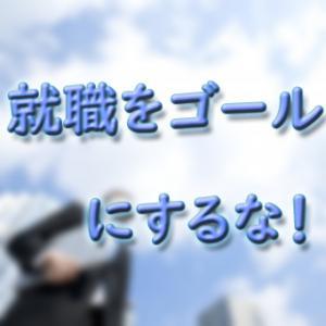 【勉強は就職のため】入社することが人生のゴールという風潮の日本は異常という話