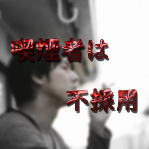 【50円のタバコ増税】今の時代に喫煙者を採用する必要は全くないという話
