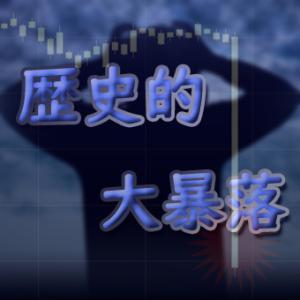 【株価大暴落】鋼のメンタルを保とう