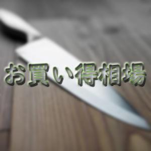 【お買い得相場】落ちるナイフを掴むために必要なこと