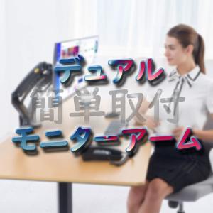 【机が広くなる!】大画面にはモニターアームを使うべきという話