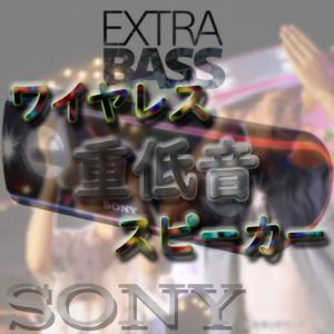 【最強の重低音】ワイヤレス ポータブルスピーカー SONY SRS-XB41