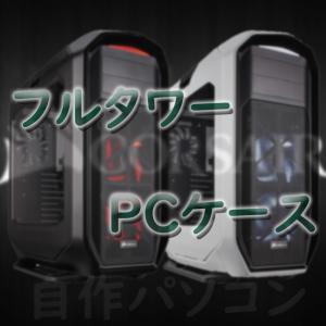 【超大型ケース】フルタワーPCケース Corsair Graphite Series 780T