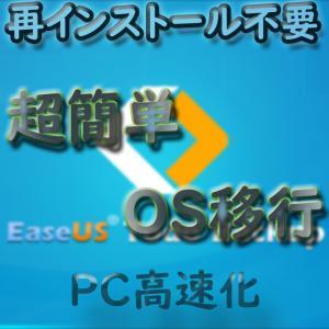 【超簡単OS移行】Cドライブを他のドライブに移行する方法(Windows10)【全て無料】