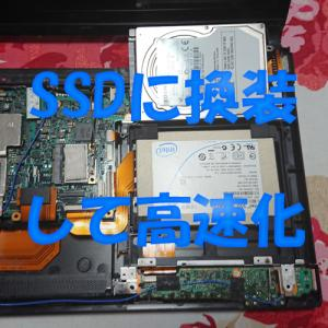 【高速起動】ノートパソコンのCドライブをHDD→SSDへ換装