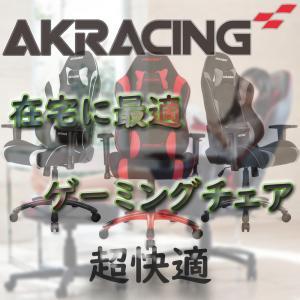 【椅子は超重要】ゲーミングチェアを使用するだけで作業性が大幅に向上するという話