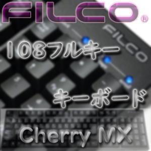 【心地よい打撃感】メカニカルゲーミングキーボード 108フルキー日本語 FILCO Majestouch2