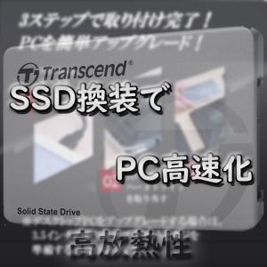 【HDDの時代終了!?】安くなったSSDをストレージとして利用すべし!!