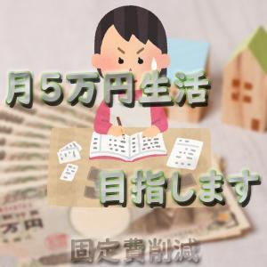 【月5万円生活】倹約家を目指してますという話