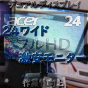【激安モニター】24インチワイド フルHD 非光沢ディスプレイ Acer KA240