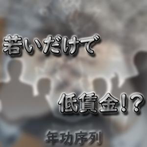 【若者殺しの年功序列制度】若いという理由だけで低賃金な日本がやばいという話