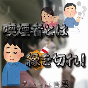 【タバコは害悪】喫煙者と付き合うべきではないとないという話