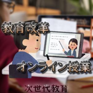 【令和でも昭和教育】オンライン教育こそが最強であるという話