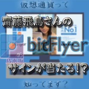 【サイングッズが当たる!】乃木坂46の齋藤飛鳥さんがbitFlyerのイメージキャラクターに就任