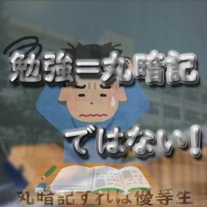 【受験勉強はウォームアップ】日本の学校では丸暗記する能力が高ければ優等生だという話