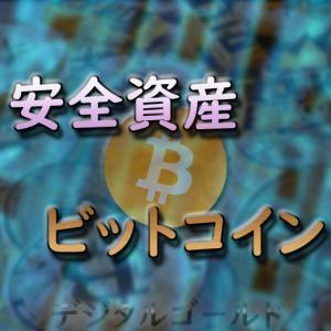 【デジタルゴールド】暗号資産ビットコインは安全資産であるという話
