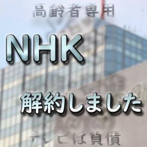 【今すぐ解約しよう】NHKに払う受信料は無駄金でしかないという話