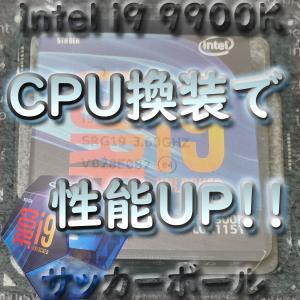 【CPU交換】メインPCのCPUを Intel Core i7 8700 → i9 9900K へ換装しました!!