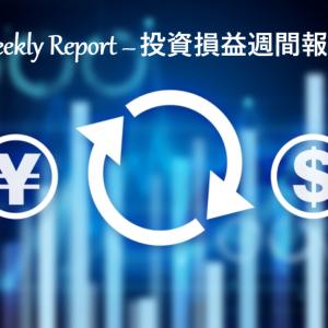 【定期】2020年1月第3週の投資損益【報告】