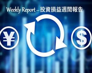 【実例】2020年6月第3週の投資損益 – 米国株&ETF+J-REIT+投資信託【定期報告】