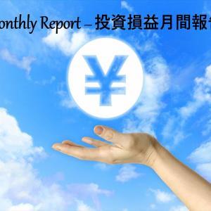 【定期】2020年7月 月間損益・配当金【実例報告】