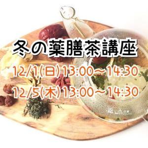 冬の薬膳茶講座を開催します!