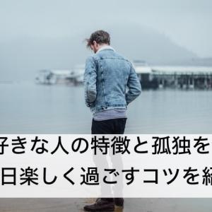 孤独が大好きな人の特徴4つと孤独を解消して毎日楽しく過ごすコツを紹介