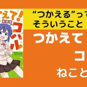 日常系ほのぼの漫画『つかえて!コハル 新装版』を読んで癒されよう!