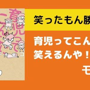 おもしろ育児マンガ『育児ってこんなに笑えるんや!』を読んで元気をもらおう!育児の酸いも甘いもこの1冊に!