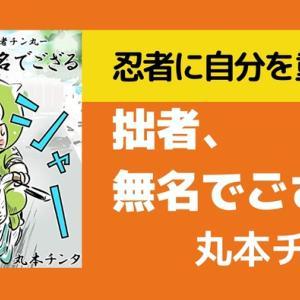 【オススメKindle漫画】『拙者、無名でござる』【無料】