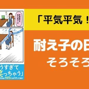 【Kindleで読めるオススメ漫画】『耐え子の日常』