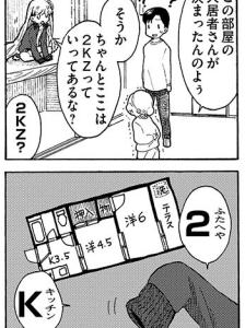 非日常系日常マンガ『2KZ』がオススメ!【Kindleで読める】